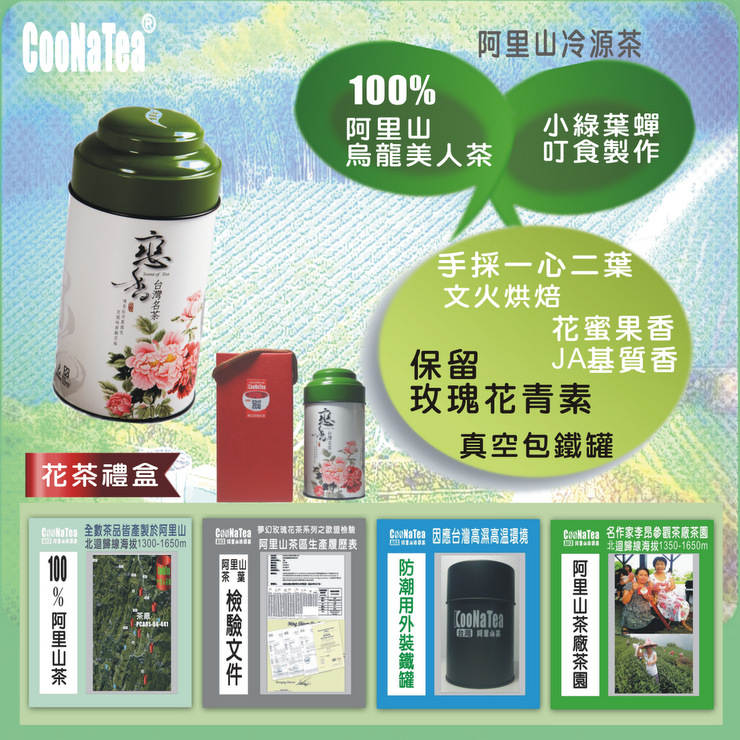 阿里山養生玫瑰美人茶120g鐵罐