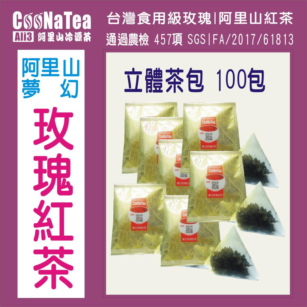 2017中秋玫瑰紅茶立體茶包100包NT$2000