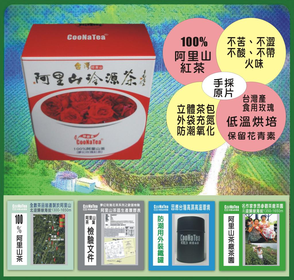 阿里山玫瑰紅茶6包彩盒