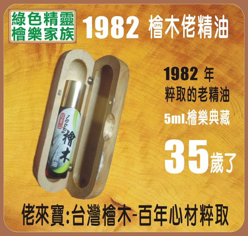 阿里山1982 檜木精油-佬來寶-5ml