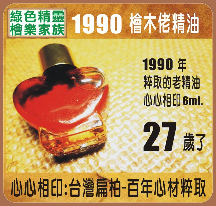 1990 檜木精油-心心相印-6ml.