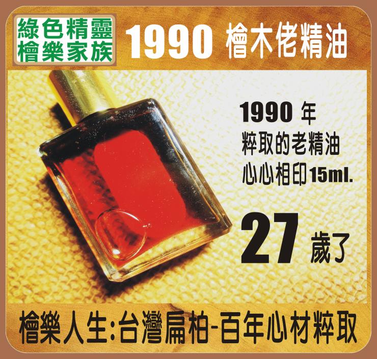 1990 檜木精油-檜樂人生-15ml.