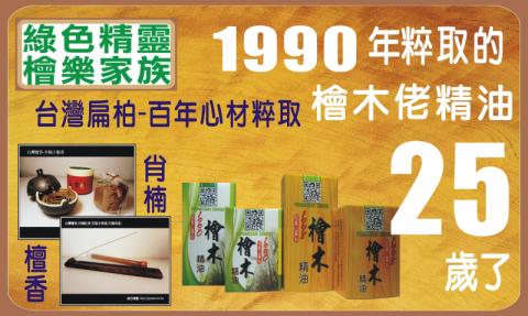 1998扁柏檜木老精油